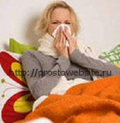 Простуда и грип